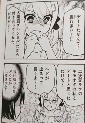 キモオタとデート