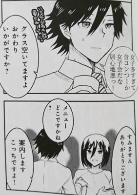大塚と雫の出会い
