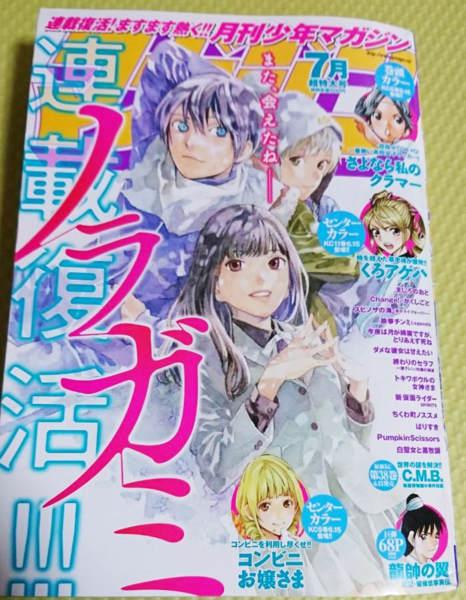 月刊少年マガジン7月号