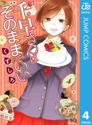 ≪食べる姿が色っぽい♡千早さんはそのままでいい 4巻の無料試し読み&購入はコチラヽ(○´w`○)ノ≫