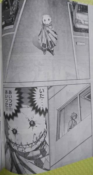 謎の人(?)