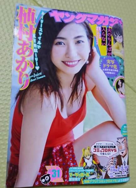 週刊ヤングマガジン2018年No31