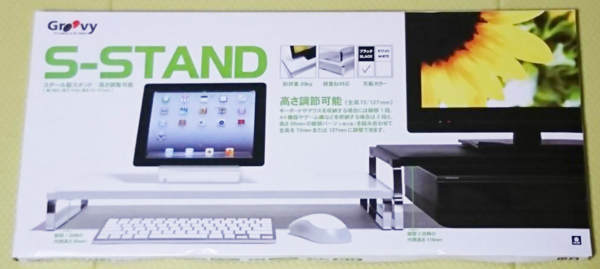 Groovy S-STAND