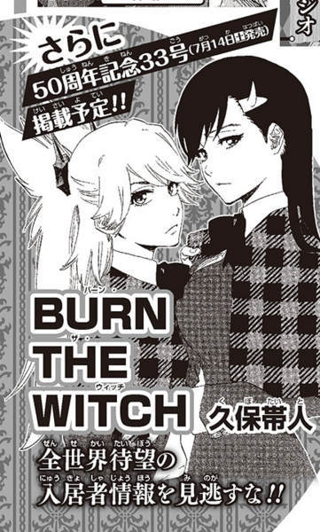 「BURN THE WITCH」が掲載予定