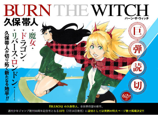 BURN THE WITCH(バーン・ザ・ウイッチ)