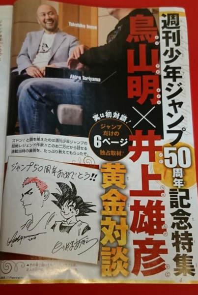 鳥山明先生と井上雄彦先生の黄金対談