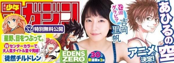 週刊少年マガジン32号無料配信