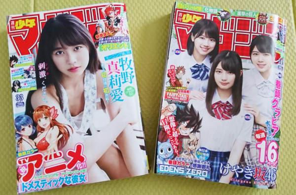 週刊少年マガジン33号34号