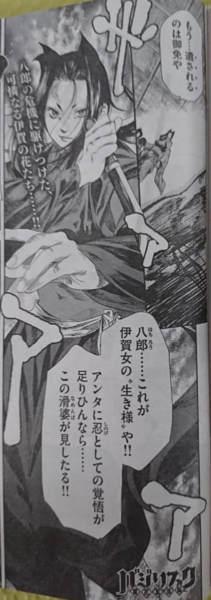 伊賀女忍者の滑婆(なめんば)