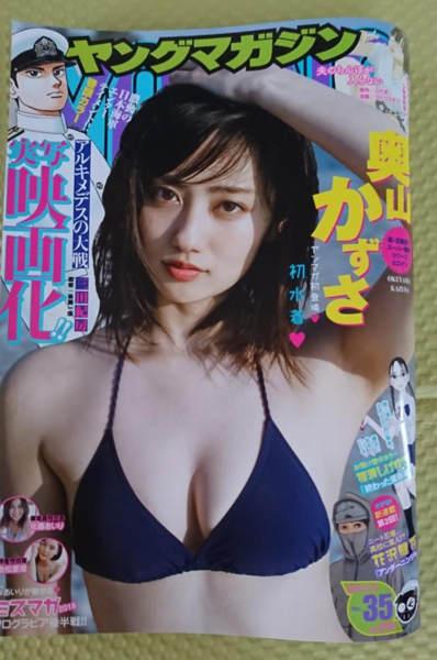 週刊ヤングマガジン2018年NO35