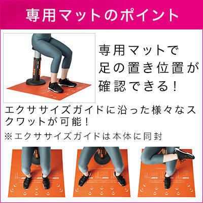 正しい姿勢を意識させてくれる専用マット付き:スクワットマジック
