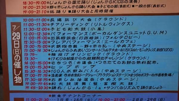 7月29日17時から寺井赤音先生のトークショー