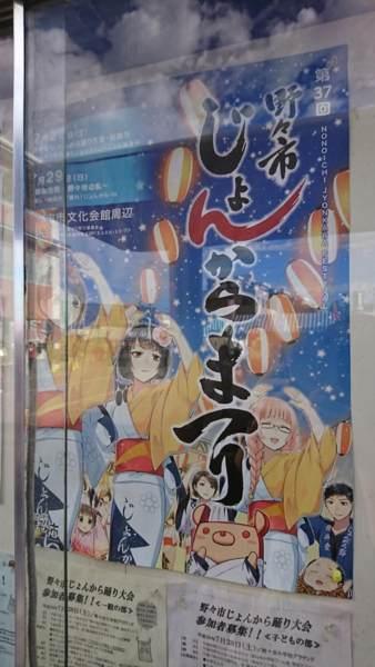 第37回野々市じょんがらまつりの寺井先生が描いたポスター