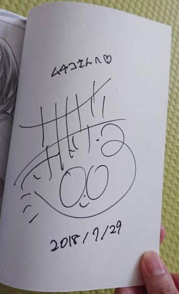 寺井赤音先生サイン