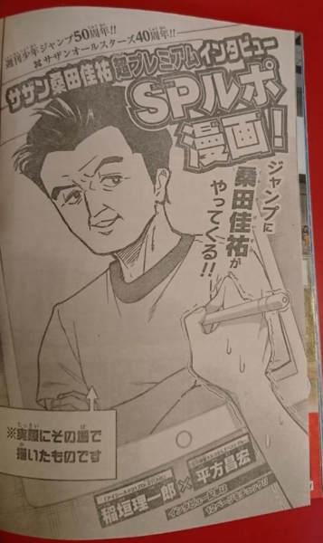 桑田佳祐さんインタビュー内容を漫画