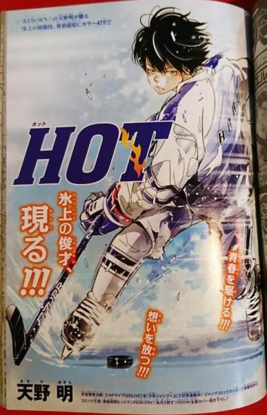 天野明先生の読切『HOT』