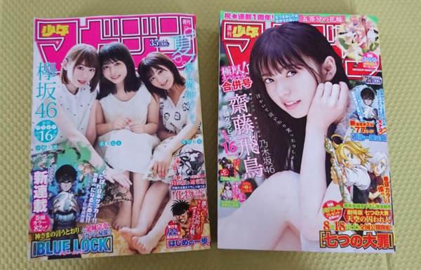 週刊少年マガジン2018年35号/36号・37号合併号