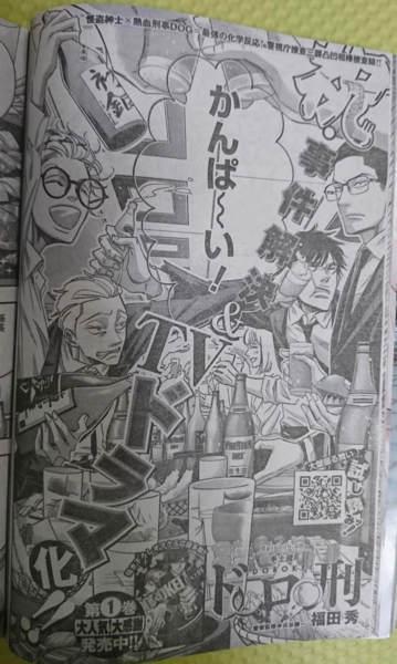 ドロ刑実写化しTVドラマ放送決定
