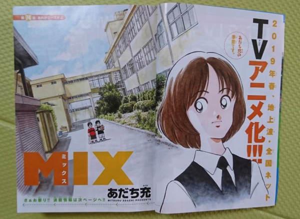 MIX(ミックス)TVアニメ化決定