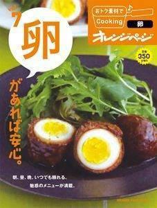 オレンジページのレシピ本が安くて見やすい!!