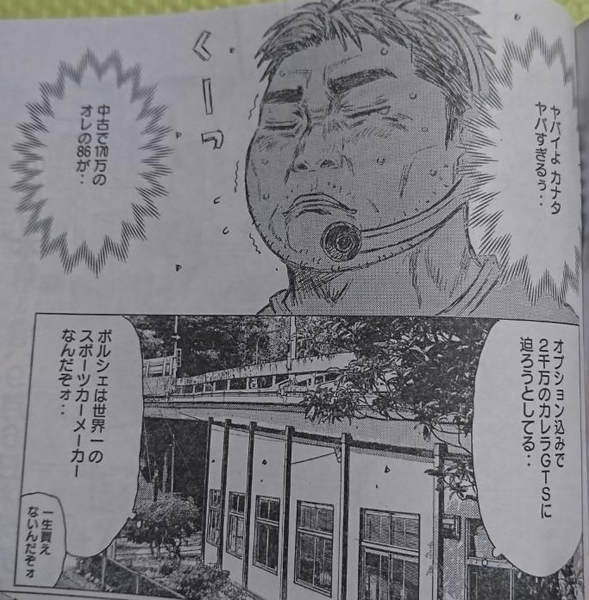 MFG開幕戦決勝