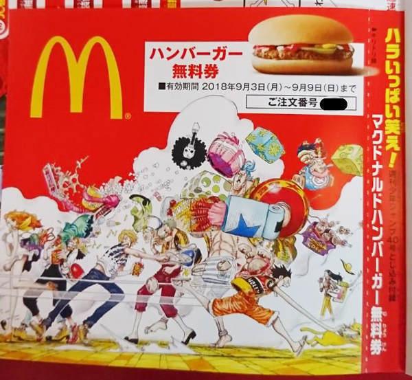 マクドナルドのハンバーガー無料券