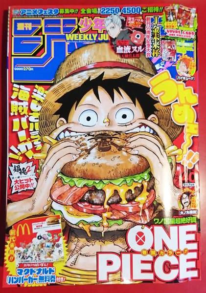週刊少年ジャンプ2018年40号