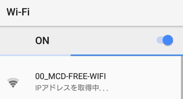 マクドナルド無料Wi-Fi