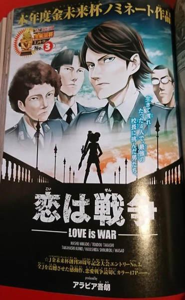 アラビア吾朗先生の『恋は戦争』