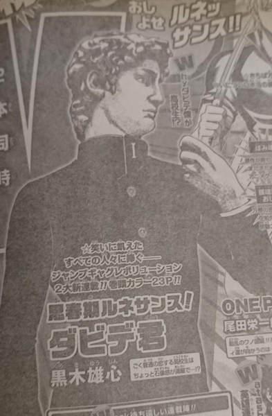 黒木雄心先生の『思春期ルネサンス!』
