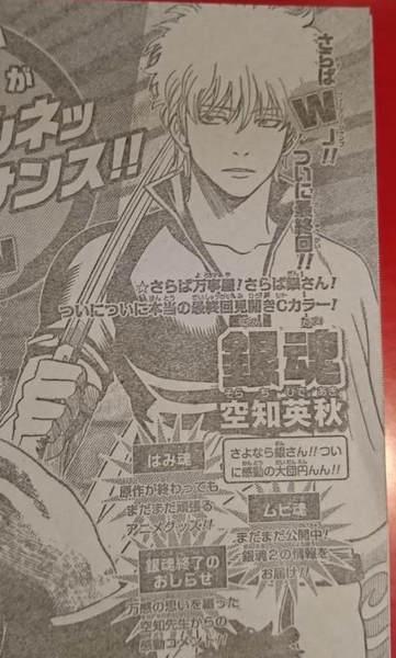 銀魂42号ついに最終回!!