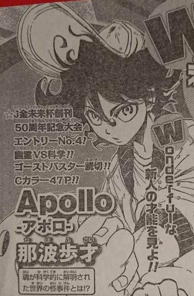 那波歩才先生の『Apollo-アポロ-』
