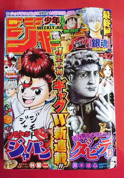 週刊少年ジャンプ2018年42号