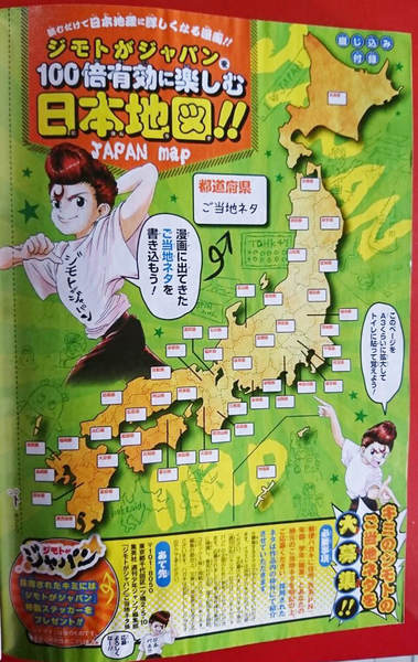 日本地図が付録