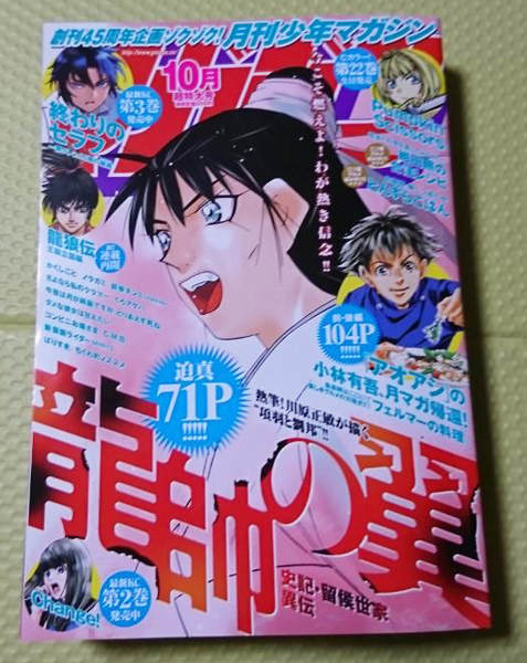 月刊少年マガジン2018年10月号