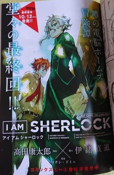 I AM SHERLOCK最終回