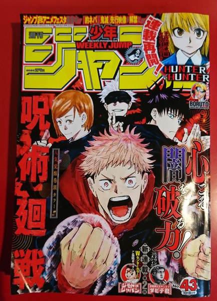 週刊少年ジャンプ2018年43号