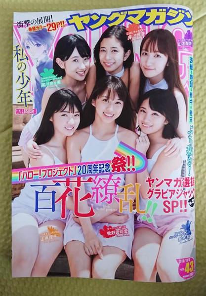 週刊ヤングマガジン2018年NO43