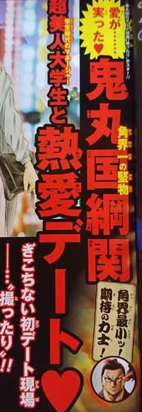 火ノ丸相撲ラブホ事件のポスター