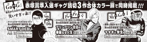 赤塚賞準入選ギャグ読切3作合体カラー扉