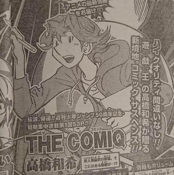 高橋和希先生の『THE COMIQ(ザ コミック)』