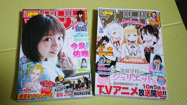 週刊少年マガジン2018年43号44号