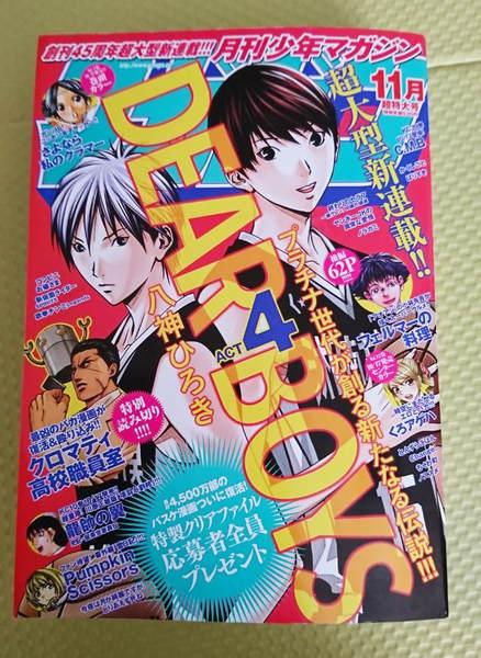 月刊少年マガジン2018年11月号