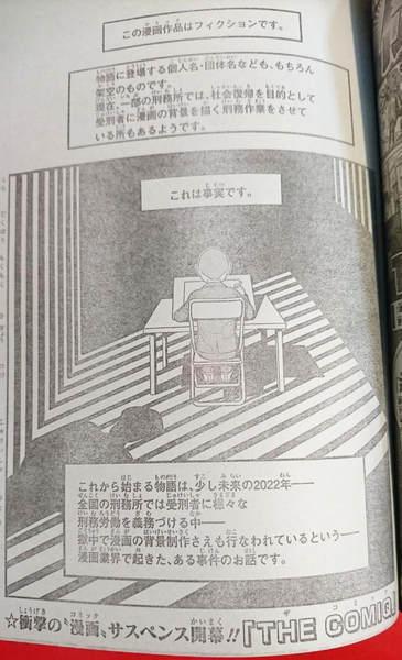 THE COMIQ(ザコミック)