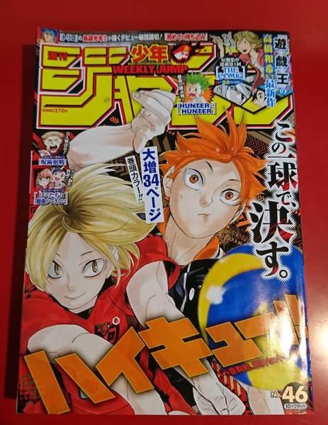 週刊少年ジャンプ2018年46号