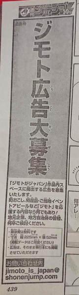 ジモト広告大募集企画!