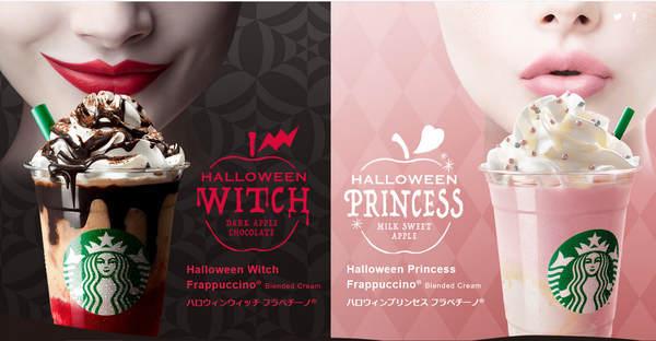 スターバックス期間限定HalloweenWITCH・PRINSESS