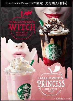 スタバ(Starbucks Coffee Japan)先行購入