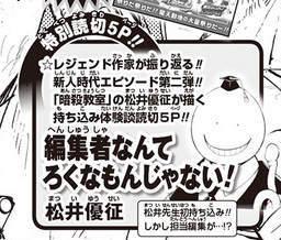 松井優征先生の『編集者なんてろくなもんじゃない!』