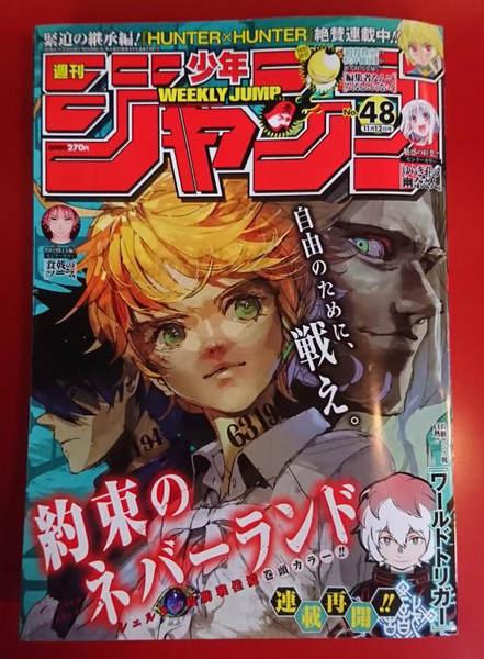 週刊少年ジャンプ2018年48号